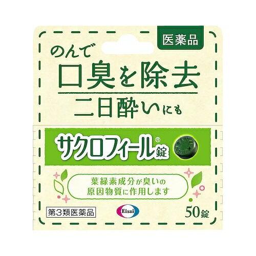 【第3類医薬品】サクロフィール錠 【50錠】(エーザイ)