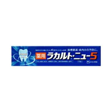 【医薬部外品】エスエス 薬用ラカルト・ニュー5 【70g】(エスエス製薬)