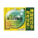 漢方薬 胃腸薬