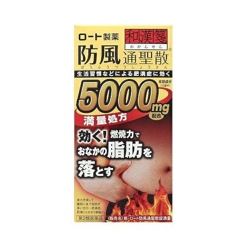 【第2類医薬品】新・ロート防風通聖散錠満量 【264錠】(ロート製薬)
