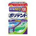 【期間特売】ポリデントNEO入れ歯洗浄剤【108錠入】(アース製薬)【口中ケア/入れ歯】
