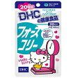 【数量限定】フォースコリー ハローキティデザイン 【20日分(80粒)】(DHC)