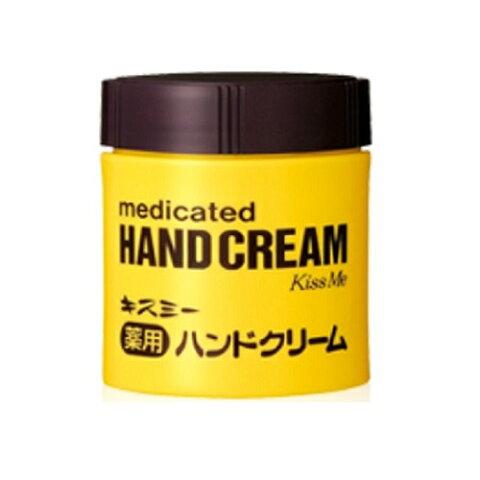 【医薬部外品】キスミー 薬用ハンドクリーム 【75g】(伊勢半)【ハンドケア/ハンドクリーム】