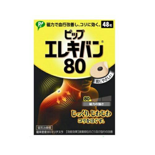 ピップエレキバン80 磁束密度80ミリテスラ【48粒】(ピップ)
