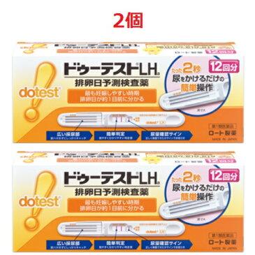【第1類医薬品】ドゥーテストLHa 12回分 【12本×2個】(ロート製薬)