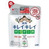 キレイキレイ薬用キッチン泡ハンドソープ替【180ml】(ライオン)
