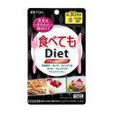 食べてもDiet【180粒】【ダイエットサプリメント/カロリーカットダイエット】