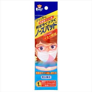 不織布マスク用の繰り返し使えるノーズスポンジです。顔にフィットしやすいやわらかスポンジ採...