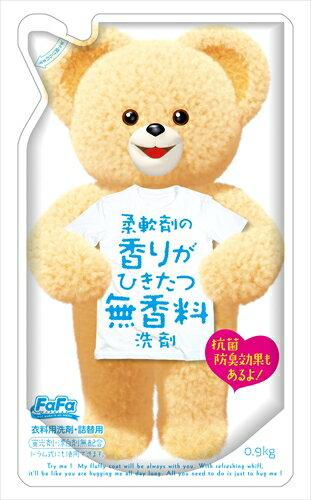 ファーファ液体洗剤 香りひきたつ無香料 詰替【0.9kg】(NSファーファ・ジャパン)【衣料用洗剤】