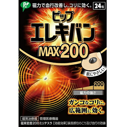 医薬部外品, 肩こり・腰痛・筋肉痛 MAX200 24()