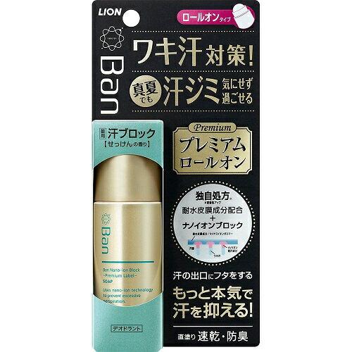 Ban 汗ブロックロールオン プレミアムラベル せっけんの香り 【40ml】(ライオン)