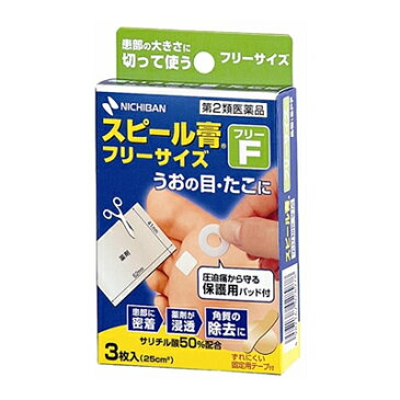 【第2類医薬品】スピール膏フリーサイズ SPF【3枚】(ニチバン)