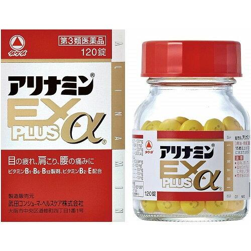 第3類医薬品 アリナミンEXプラスα 120錠 (武田薬品工業) ビタミン剤/肉体疲労