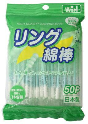 WINリング綿棒1本包装【50本】 (山洋)