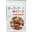 スーパーフードミックスナッツ 【90g】(味源)【お菓子】