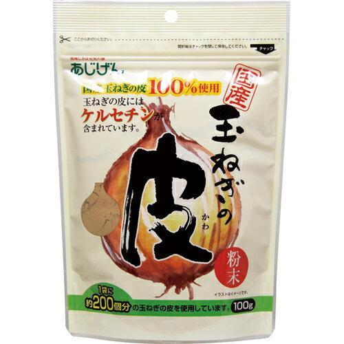玉ねぎの皮粉末 【100g】(味源)