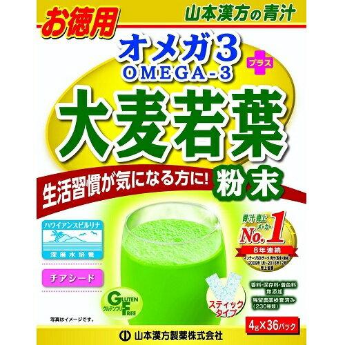 オメガ3+大麦若葉粉末 【4g×36包】(山本漢方)