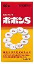 【指定医薬部外品】ポポンS 60錠(塩野義製薬)【ビタミン剤/肉体疲労】