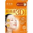 【数量限定特価/期間特売】肌美精 超浸透3Dマスク(超もっち...