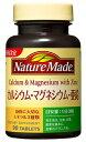 大塚製薬ネイチャーメイドカルシウム・マグネシウム・亜鉛90粒【サプリメント】