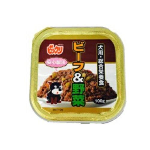 ビックリ ビーフ&野菜 【100g】(ペットライブラリー)【ペットフード/ドッグフード】