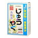 【第3類医薬品】じゅうやく 【5g×24包 】(山本漢方製薬)