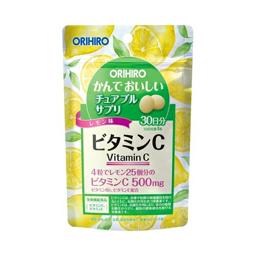 かんでおいしいチュアブルサプリ ビタミンC【60g(120粒)】(オリヒロ)