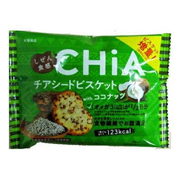 しぜん食感CHiA チアシードビスケットwithココナッツ【25g】(大塚食品)
