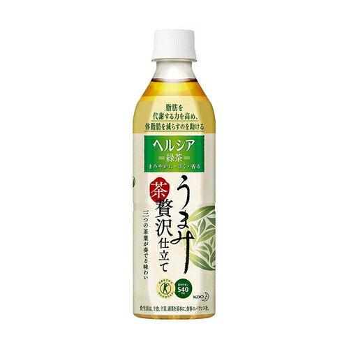 【送料無料】ヘルシア緑茶うまみ贅沢仕立て【500ml×24本(1ケース)】(花王)