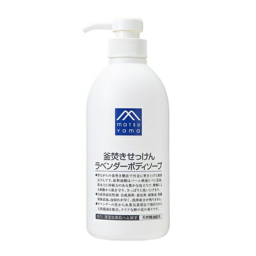 M-mark 釜焚きせっけんラベンダーボディソープ 【600ml】(松山油脂)