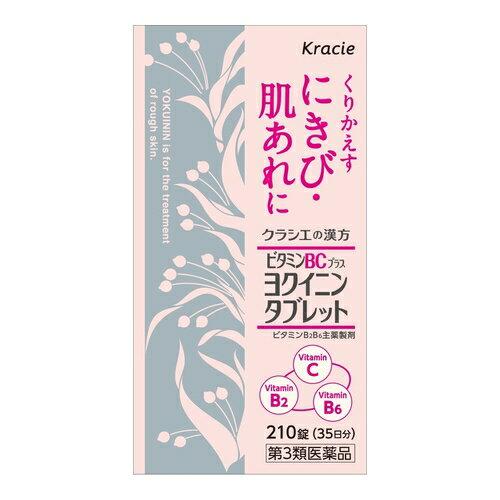 【第3類医薬品】ヨクイノーゲンBC【210錠】(クラシエ薬品)
