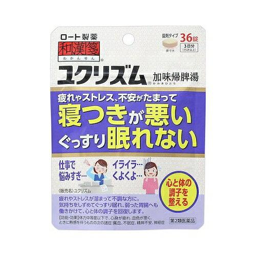 【第2類医薬品】和漢箋 ユクリズム 【36錠】(ロート製薬)