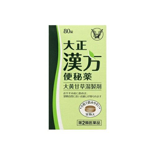 【第2類医薬品】大正漢方便秘薬【80錠】(大正製薬)