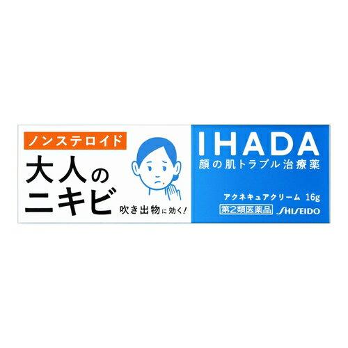 ★【第2類医薬品】 イハダアクネキュアクリーム【16g】(資生堂薬品)