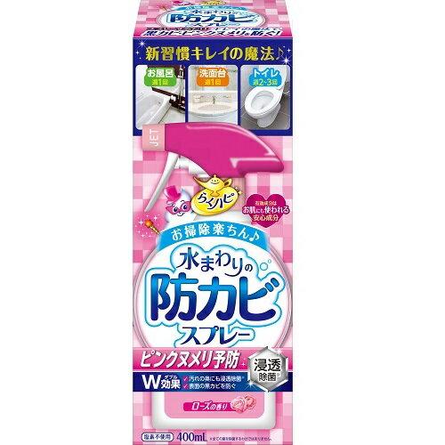 【期間特売】らくハピ 水まわりの防カビスプレー ローズの香り 【400ml】(アー...