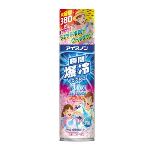 アイスノン 瞬間爆冷スプレー せっけんの香り 【380mL】(白元アース)