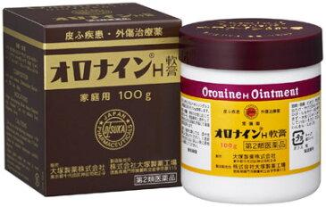 【第2類医薬品】オロナインH軟膏 100g (大塚製薬)【常備薬/キズ薬】
