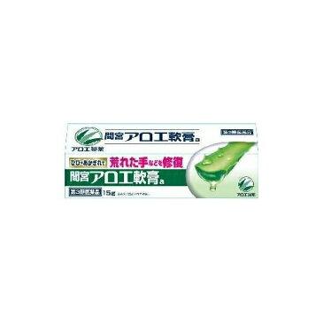 【第3類医薬品】「間宮」アロエ軟膏 【15g】 (小林製薬)【常備薬/キズ薬】
