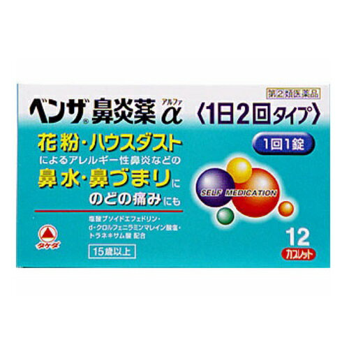 【第(2)類医薬品】ベンザ鼻炎薬α(1日2回タイプ) 【12錠】(武田薬品)