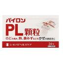 【第(2)類医薬品】パイロンPL顆粒【24包】(シオノギヘルスケア)【風邪薬/鼻の風邪】