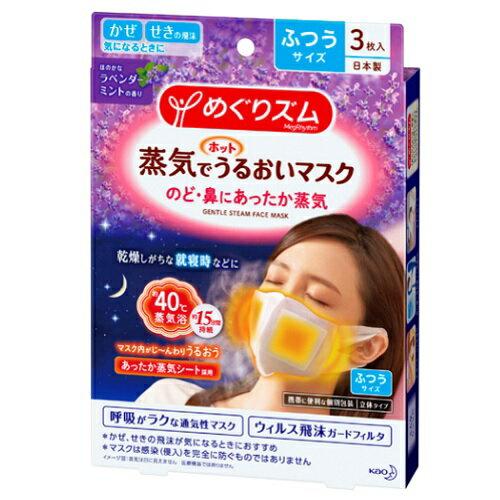 めぐりズム 蒸気でホットうるおいマスク ラベンダーミントの香り ふつうサイズ 【3枚入り】(花王)