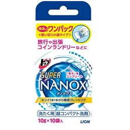 トップ NANOX(ナノックス) ワンパック 【10g×10包】 (ライオン)【衣料用洗剤】