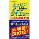 メタボリック キトサン アフターダイエット お徳用瓶タイプ 50...