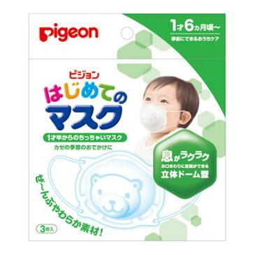 はじめてのマスク(1才6ヵ月〜)【3枚入り】(ピジョン)