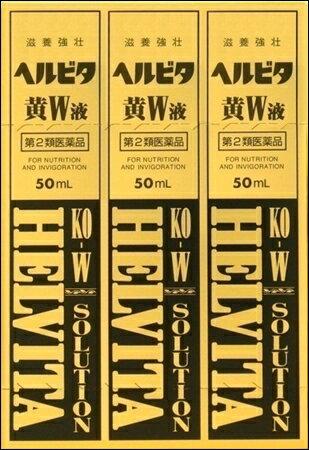 【第2類医薬品】 ヘルビタ黄W液 【50mL×3本】 (米田薬品)