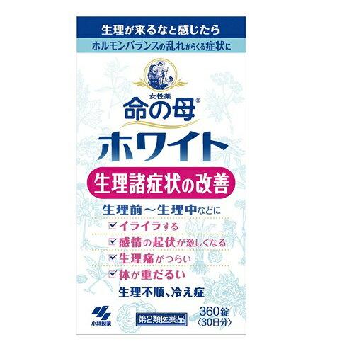 (品薄品の為、数量制限中)【第2類医薬品】命の母ホワイト360錠 (小林製薬)