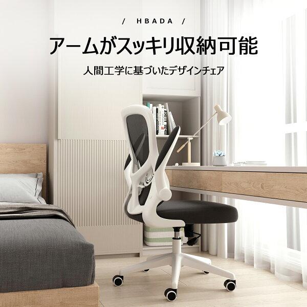 Hbada椅子オフィスチェアデスクチェアイス跳ね上げ式アームレストコンパクト約120度ロッキング360度回転座面昇降強化ナイロン