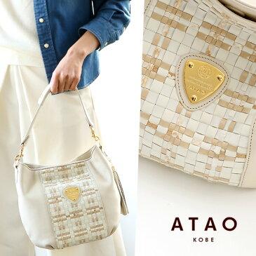 【ATAO】(アタオ)Candy rook(キャンディ ルーク)パイソン等のレザーを編み上げたノーブルなレザーのバッグ わずか450グラムの軽量ショルダーバッグ【楽ギフ_包装】