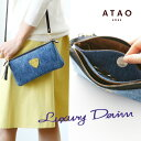 【ATAO】(アタオ)お財布の機能を備えたクラッチバッグにもなるお財布...