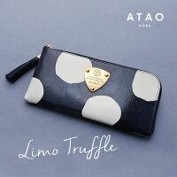 【長財布】Limo truffle(リモトリュフ)